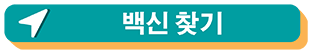 Vaccine Locator Button Korean